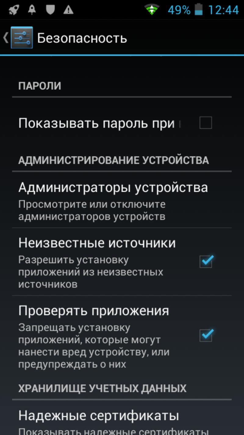 Как сделать чтобы нельзя было удалить приложение на андроид
