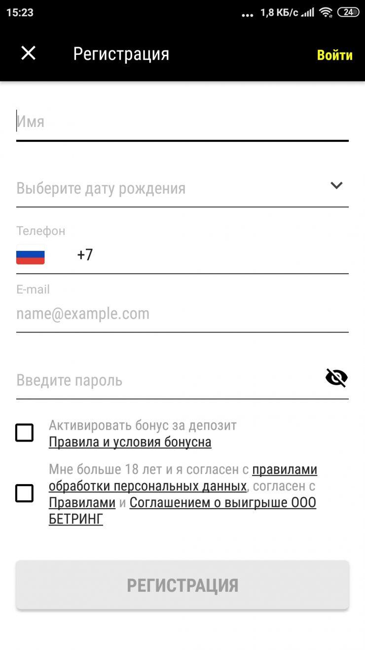 париматч букмекерская контора скачать на андроид бесплатно