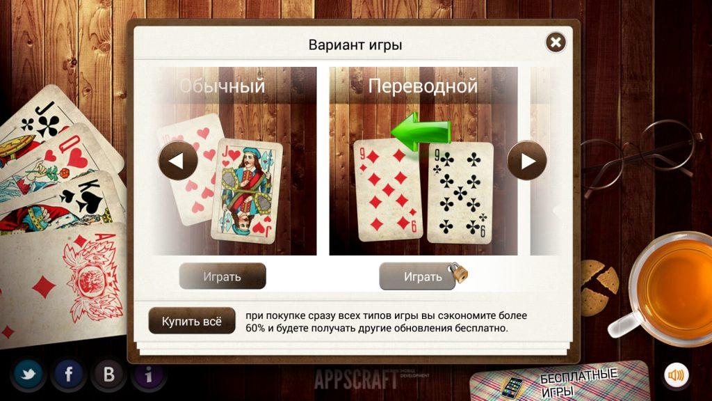 сборник карточных игр для андроид