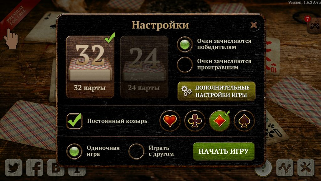 карточные игры козел играть онлайн