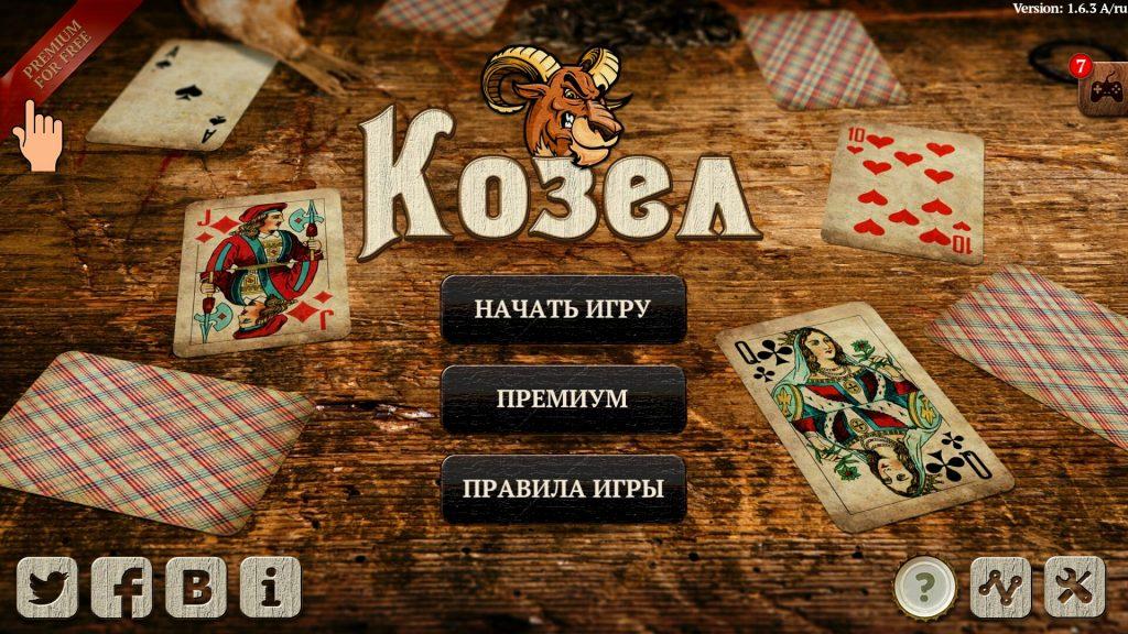 карточная игра козел играть онлайн