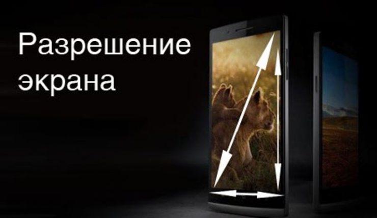 OS Android: Как изменить разрешение экрана в …