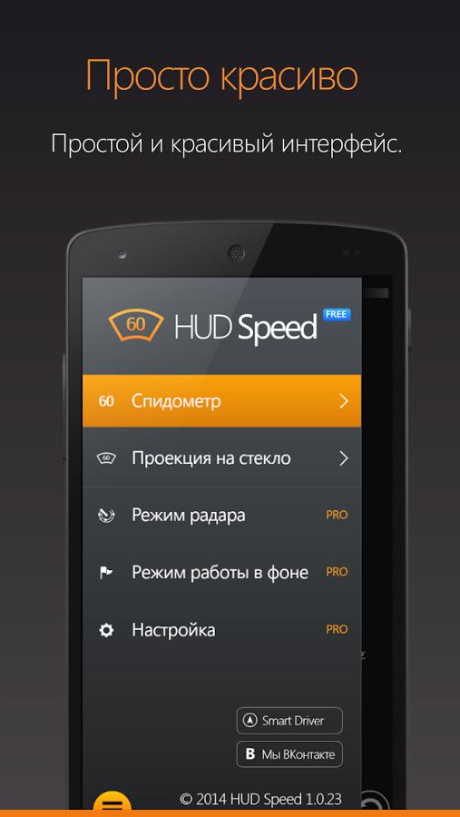 Топ приложений антирадар для андроид