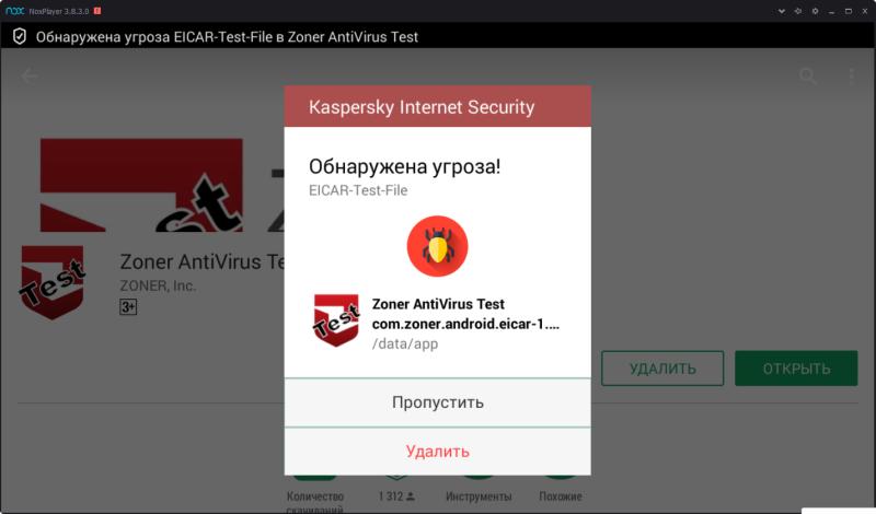 Проверка вредоносной программы