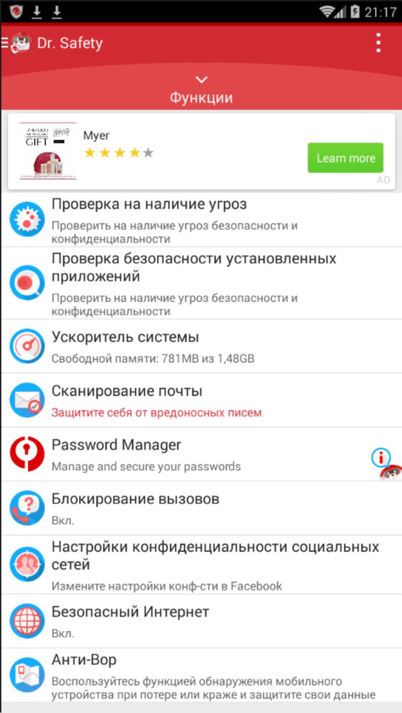 Программа на русском языке