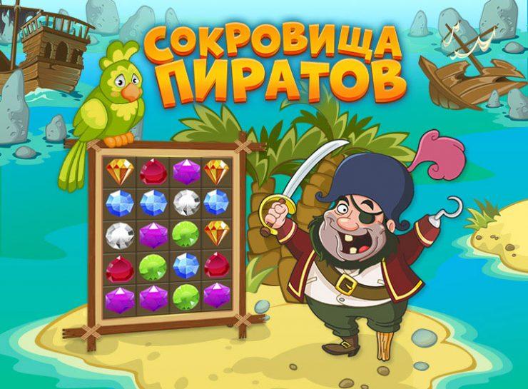 Скачать игру Сокровища пиратов бесплатно на Андроид взлом